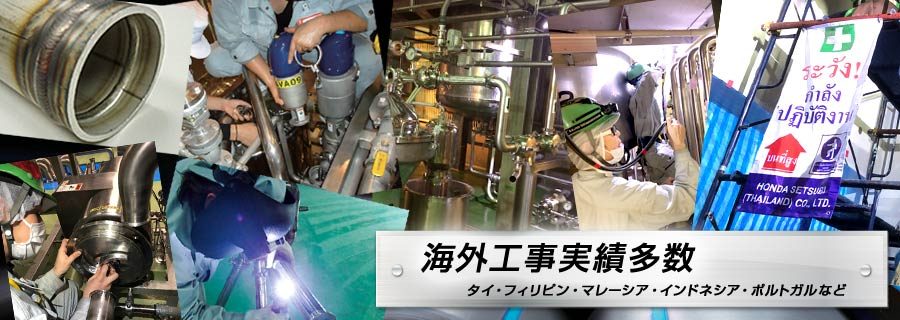 advanced technology and abundant achievements Piping・Execution